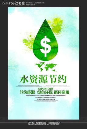 水资源节约环保海报设计图片