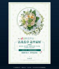 文艺小清新花店开业促销海报