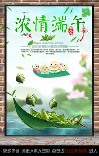 五月初五中国风浓情端午节海报设计