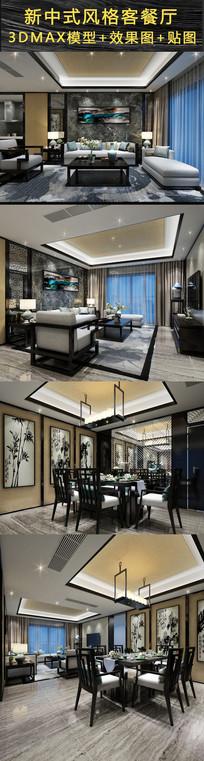 新中式客餐厅3DMAX模型素材(附贴图及效果图)