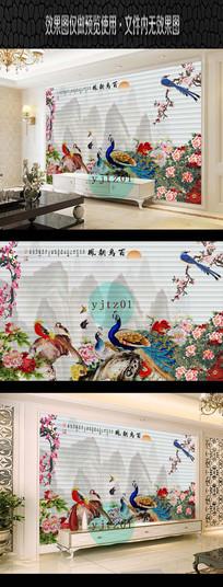 新中式水墨山水牡丹孔雀蝴蝶背景花开富贵