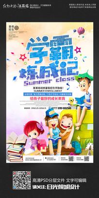 学霸炼成记少儿暑假班招生宣传海报设计