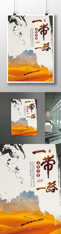 一带一路理念海报图片_一带一路理念海报设计素材_红图片