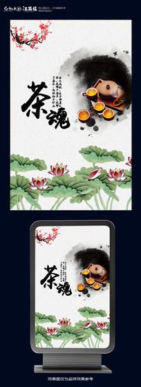 中国风茶叶海报