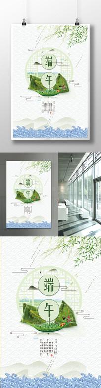 中国风端午节赛龙舟活动海报