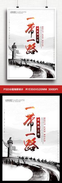 中国风水墨一带一路宣传展板