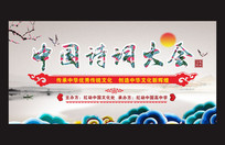 中国风文化宣传中国诗词大会展板