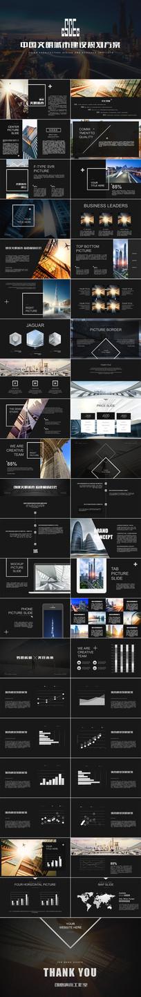 中国建筑设计艺术排版案例装修建筑设计文明城市宣传PPT模板