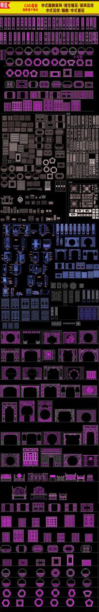 中式隔断屏风CAD图集
