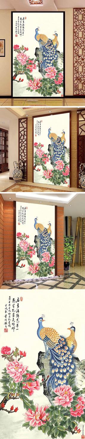 中式孔雀牡丹玄关背景墙