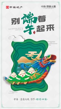 粽子龙舟端午传统创意剪纸海报