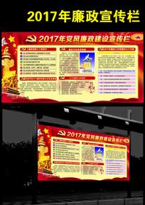 2017年反腐倡廉党风廉政建设展板