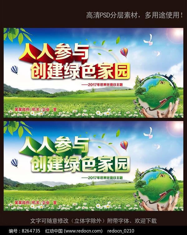 2017世界环境日主题展板图片