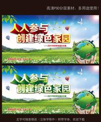2017世界环境日主题展板