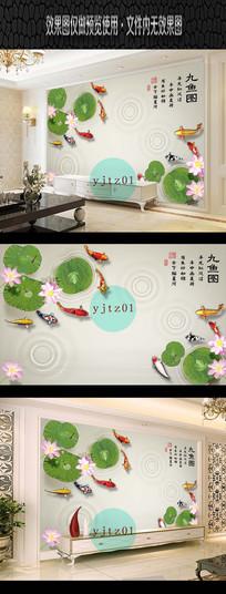 3D立体水波荷花九鱼图背景墙壁画