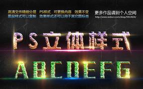 3D特效文字样式字体特效文字图片