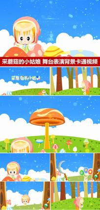 采蘑菇的小姑娘经典儿歌六一晚会背景