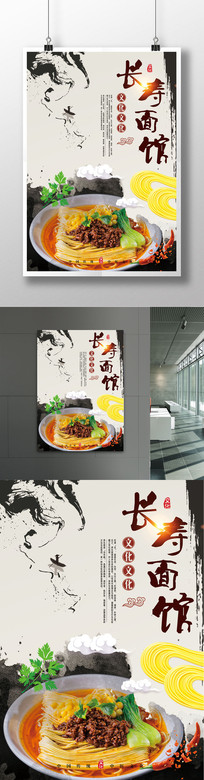 长寿面馆海报设计