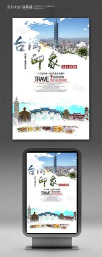 潮流台湾旅游海报