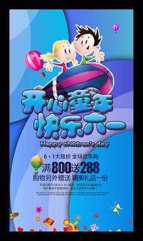 开心童年儿童节促销海报