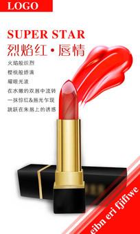 创意化妆品口红唇膏海报