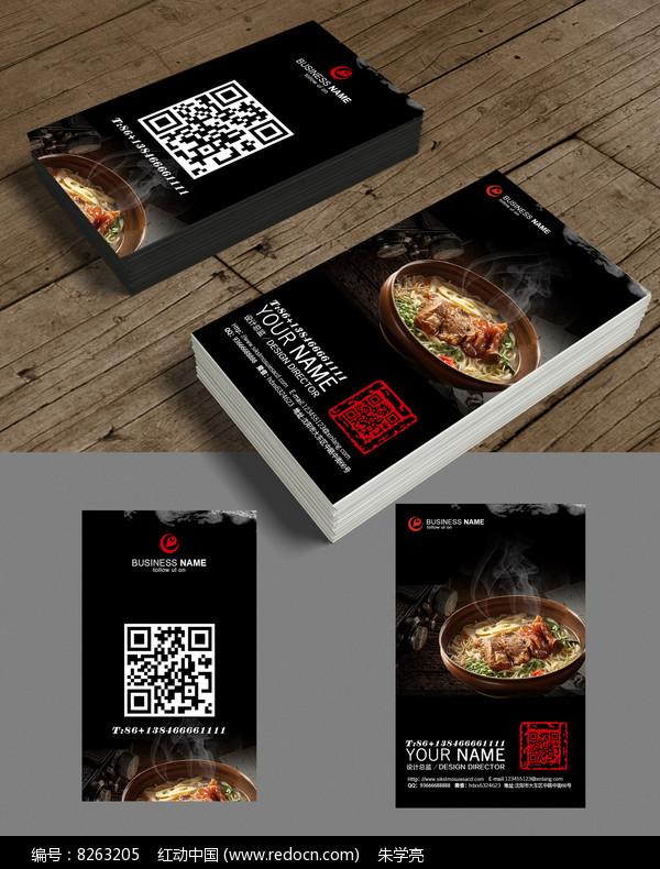 创意美食名片设计图片