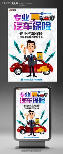 创意汽车保险海报
