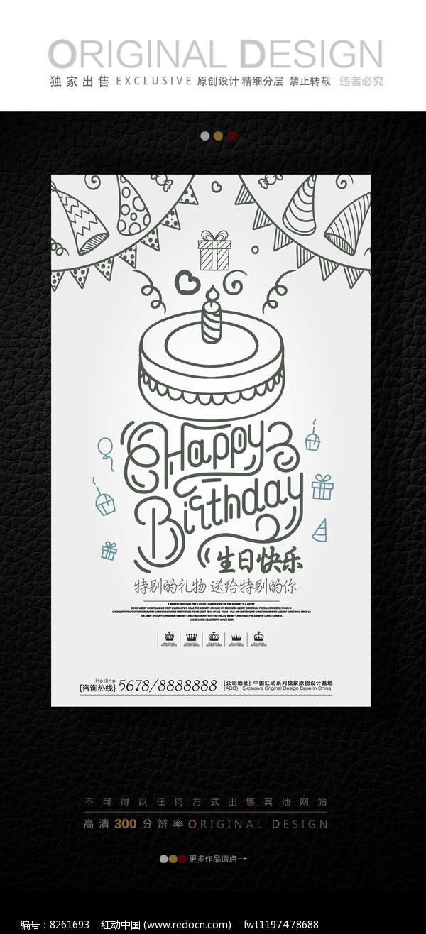 创意手绘生日快乐海报设计图片