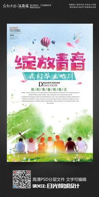 创意绽放青春毕业季宣传海报设计