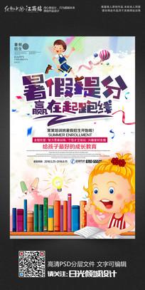 创意中小学暑假班招生宣传海报设计