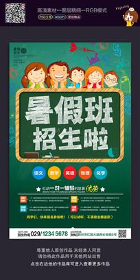 创意中小学暑假培训班招生宣传海报设计
