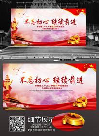 党政宣传会议展板