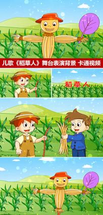 稻草人视频素材儿歌卡通视频