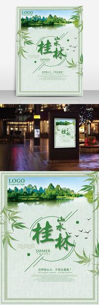 大气桂林旅游海报