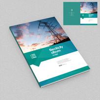 电力公司杂志画册封面