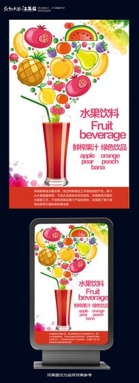 动感果汁饮料海报