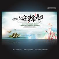 端午节中国风粽子展板