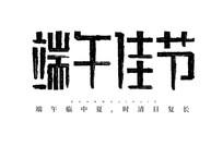 端午节字体设计 AI