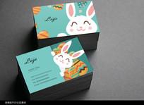 多彩可爱兔子卡通名片设计