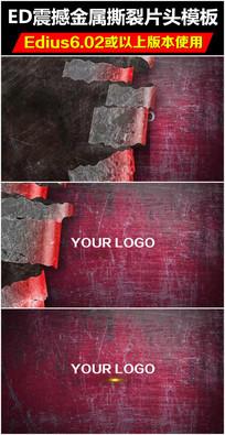 edius震撼金属撕裂logo片头模板
