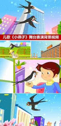 儿童歌曲小燕子六一儿童节
