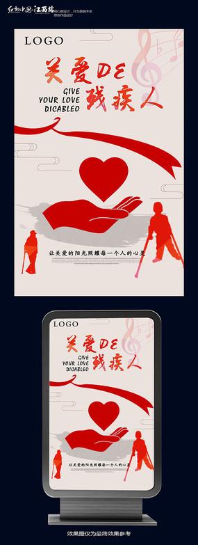 关爱残疾人创意海报