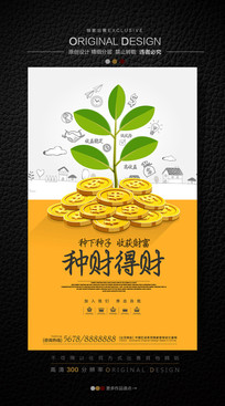 国行理财创意宣传海报