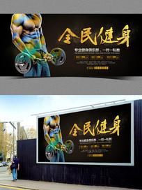 黑金大气健身房海报