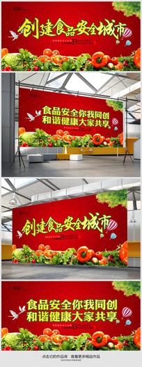 红色大气食品安全展板设计
