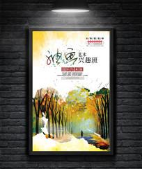 黄色枫林创意油画培训班海报