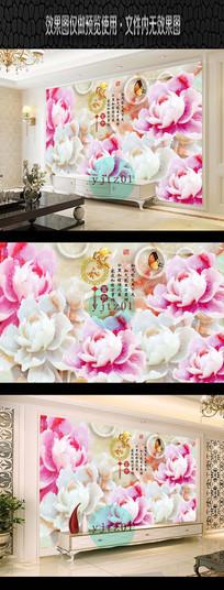 家和富贵玉雕牡丹3D背景墙