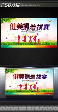 健美操选拔赛海报设计