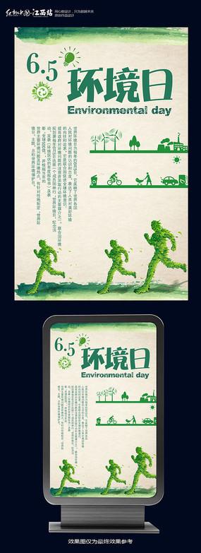 简约环境日海报