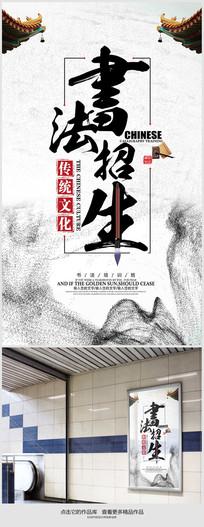 简约书法招生宣传海报设计